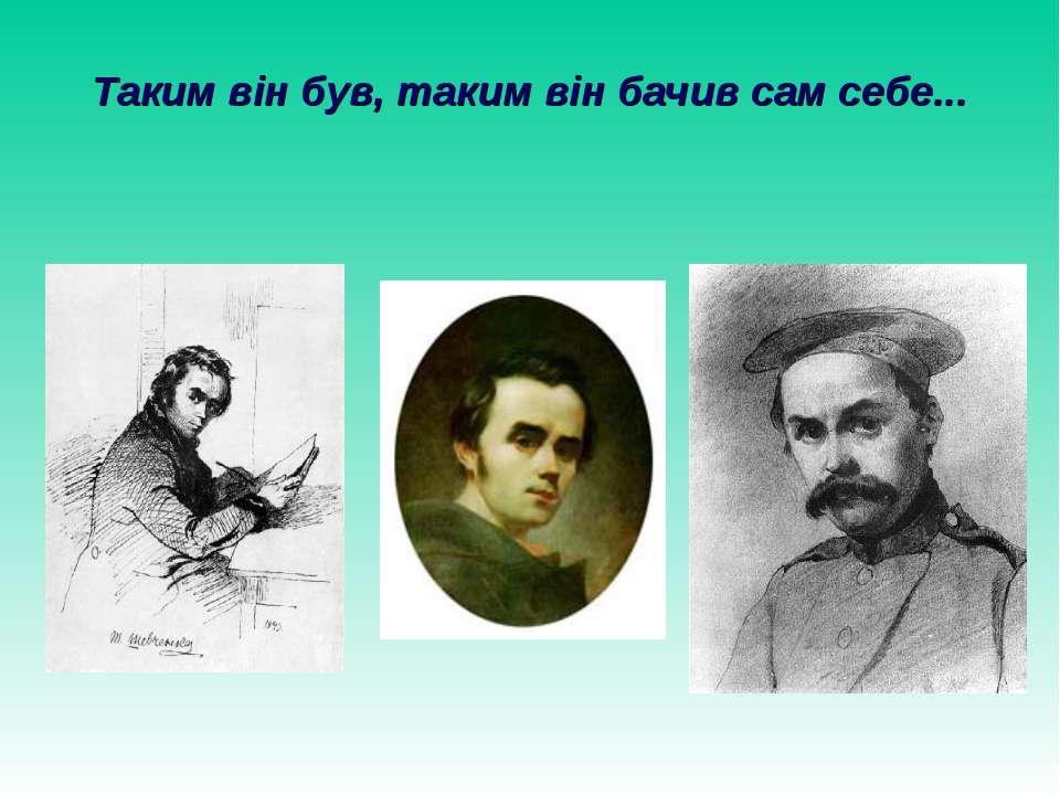Шевченкова серія автопортретів - справжнє багатство, своєрідний психологічний...