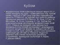 Кубізм модерністська течія в мистецтві першої чверті ХХ ст., назва походить в...