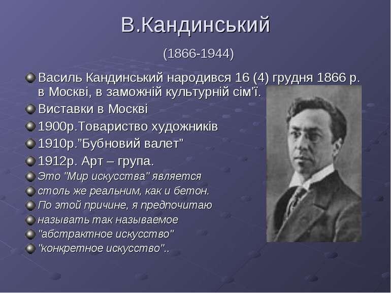 В.Кандинський (1866-1944) Василь Кандинський народився 16 (4) грудня 1866 р. ...