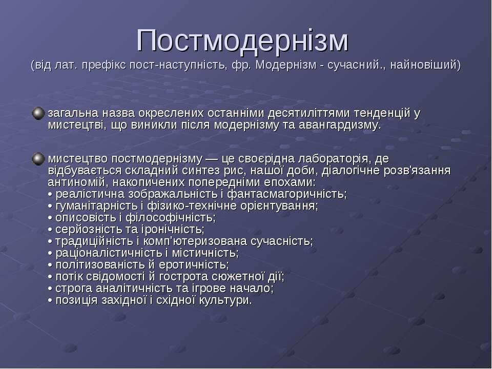 Постмодернізм (від лат. префікс пост-наступність, фр. Модернізм - сучасний., ...