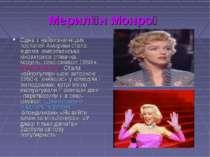 Мерилі н Монро Одна з найвизначніших постатей Америки стала відома амерекансь...