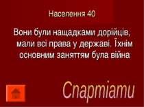 Населення 40 Вони були нащадками дорійців, мали всі права у державі. Їхнім ос...