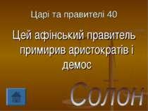 Царі та правителі 40 Цей афінський правитель примирив аристократів і демос