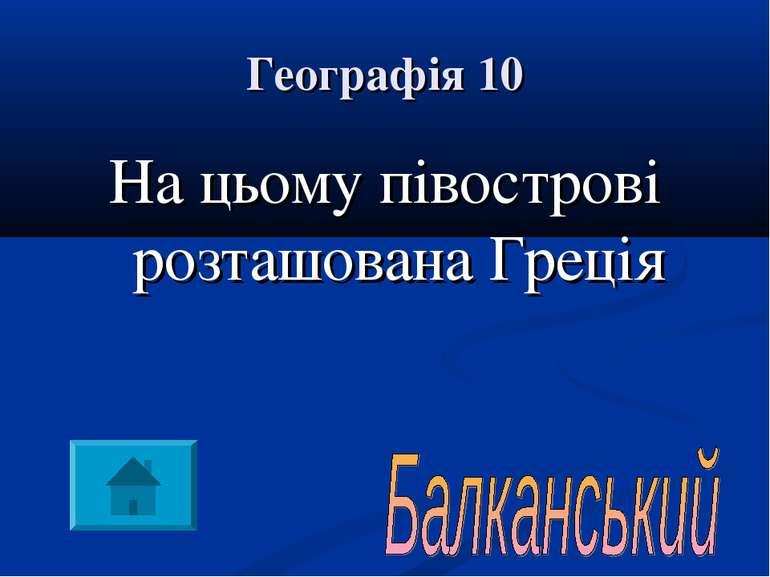 Географія 10 На цьому півострові розташована Греція