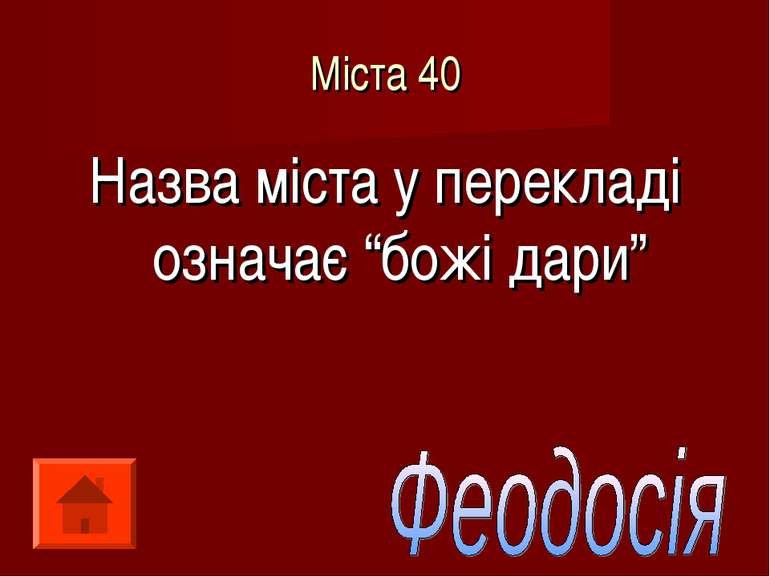 """Міста 40 Назва міста у перекладі означає """"божі дари"""""""