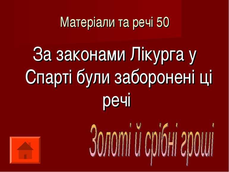 Матеріали та речі 50 За законами Лікурга у Спарті були заборонені ці речі