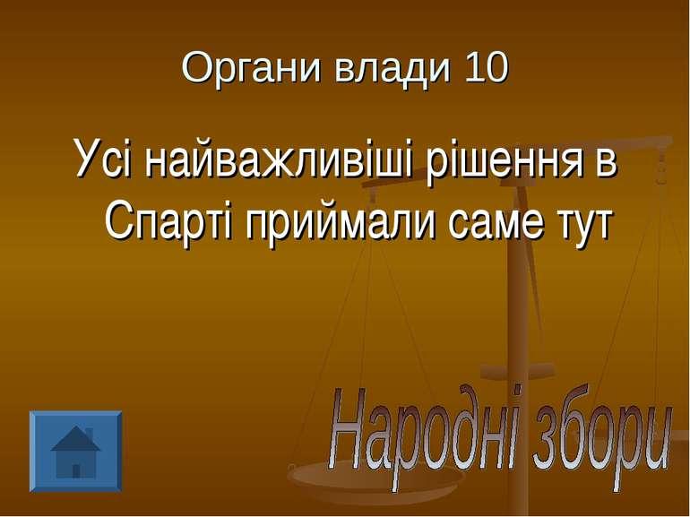 Органи влади 10 Усі найважливіші рішення в Спарті приймали саме тут