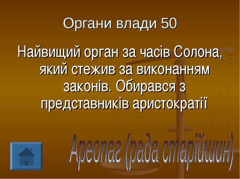 Органи влади 50 Найвищий орган за часів Солона, який стежив за виконанням зак...