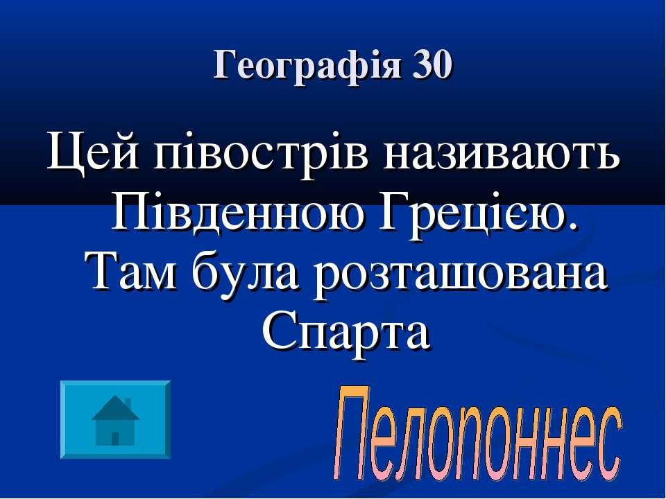 Географія 30 Цей півострів називають Південною Грецією. Там була розташована ...