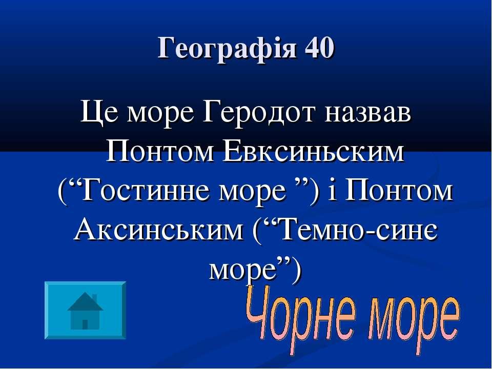 """Географія 40 Це море Геродот назвав Понтом Евксиньским (""""Гостинне море """") і П..."""