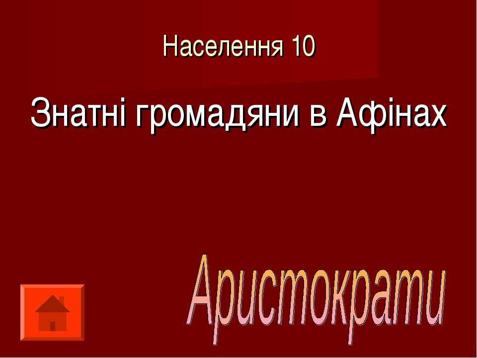 Населення 10 Знатні громадяни в Афінах