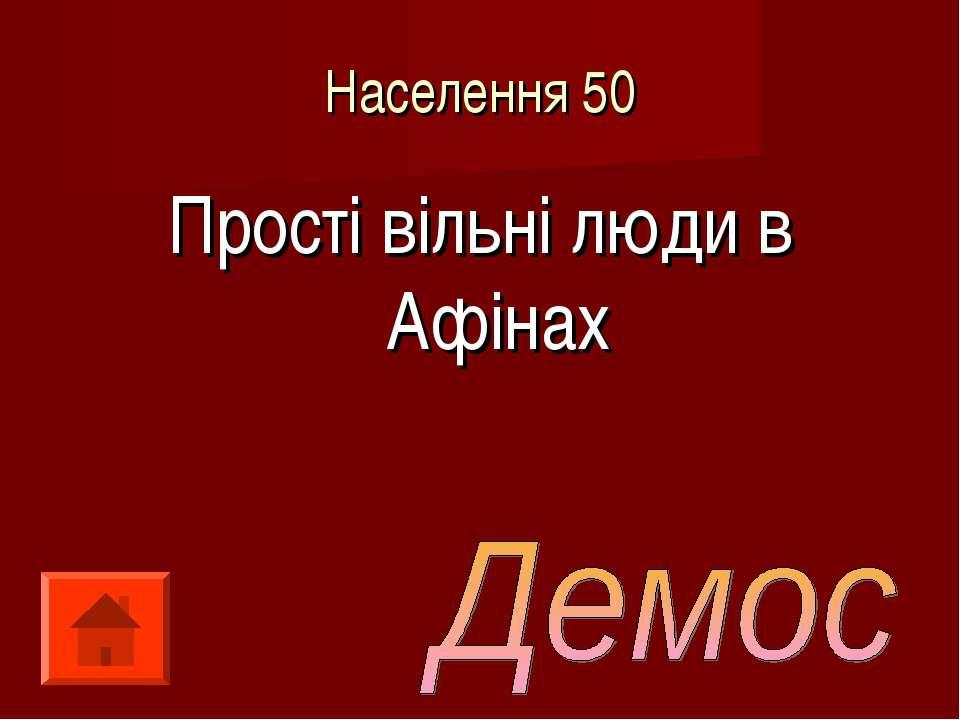 Населення 50 Прості вільні люди в Афінах