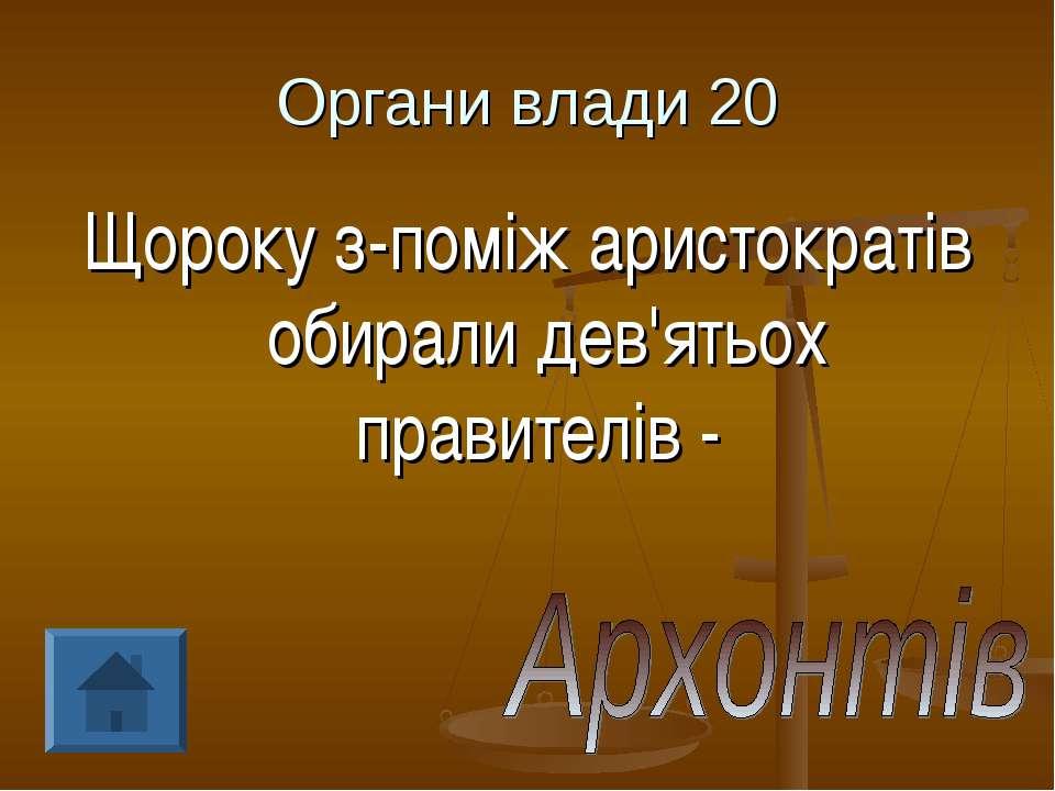 Органи влади 20 Щороку з-поміж аристократів обирали дев'ятьох правителів -
