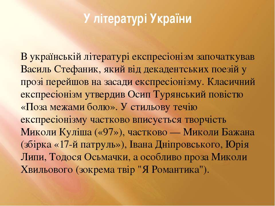 У літературі України В українській літературі експресіонізм започаткував Васи...