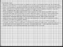 Початкова стадія На цьому етапі виконується початкове тестування всіх вузлів ...