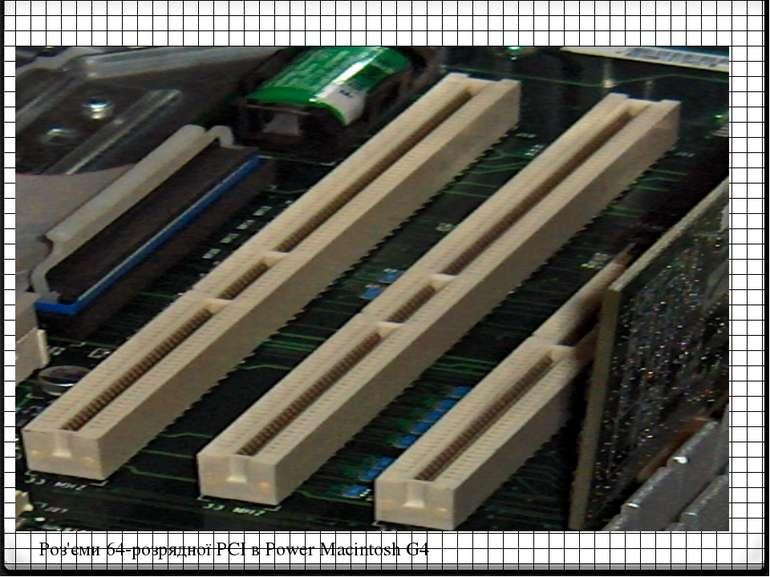 Роз'єми 64-розрядної PCI в Power Macintosh G4