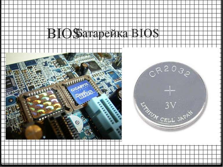 BIOS Батарейка BIOS