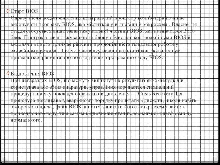 Старт BIOS Одразу після подачі живлення центральний процесор комп'ютера почин...