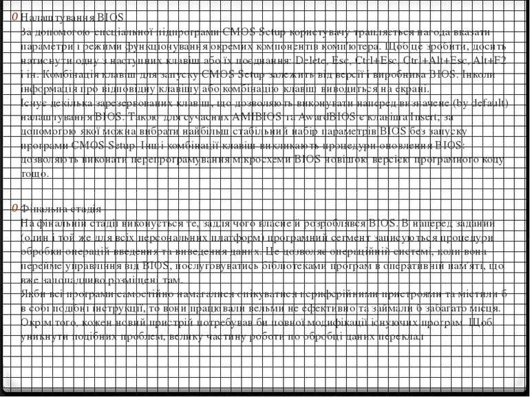 Налаштування BIOS За допомогою спеціальної підпрограми CMOS Setup користувачу...