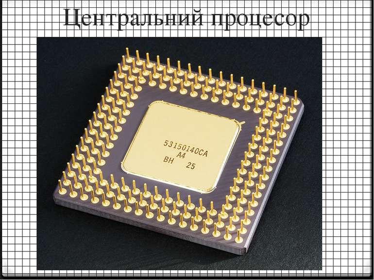 Центральний процесор