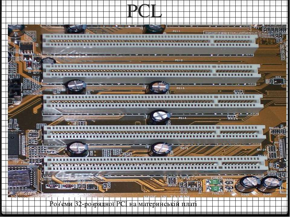 PCL Роз'єми 32-розрядної PCI на материнській платі