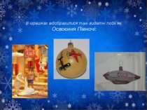 В іграшках відобразилися такі видатні події як Освоєння Півночі: