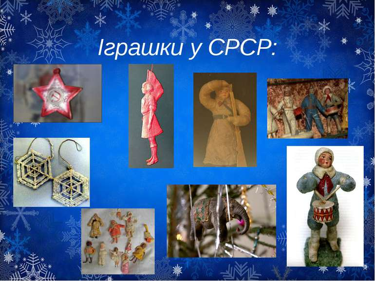 Іграшки у СРСР: