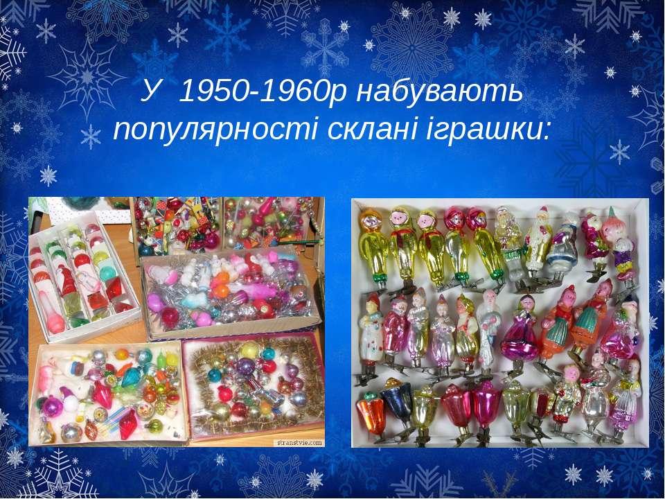 У 1950-1960р набувають популярності склані іграшки: