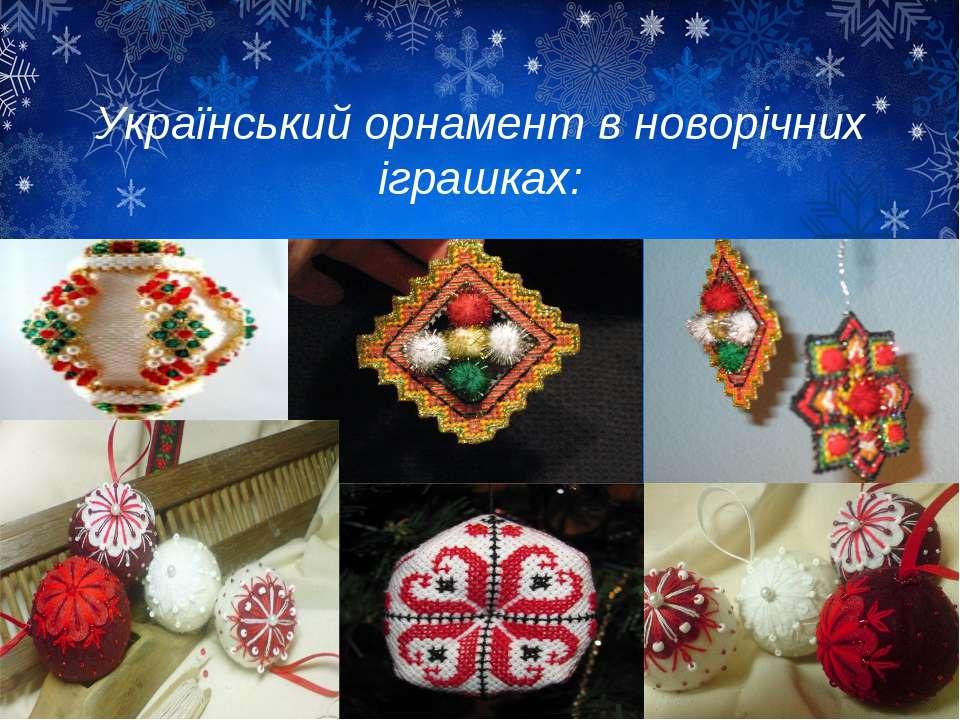 Український орнамент в новорічних іграшках: