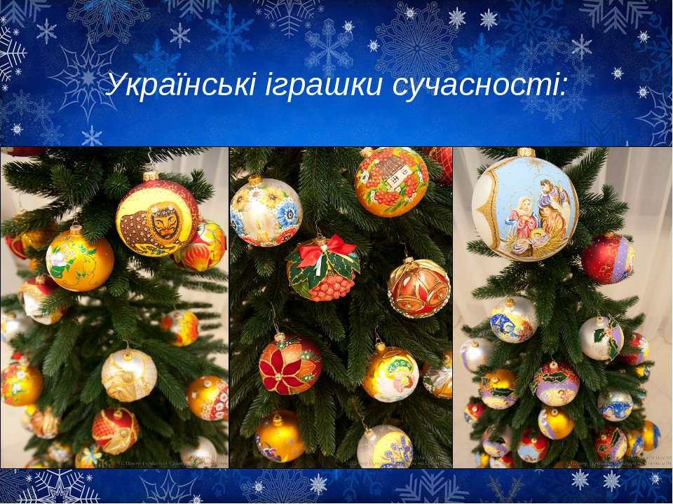 Українські іграшки сучасності: