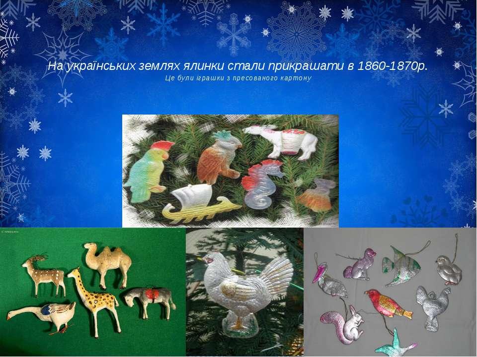 На українських землях ялинки стали прикрашати в 1860-1870р. Це були іграшки з...