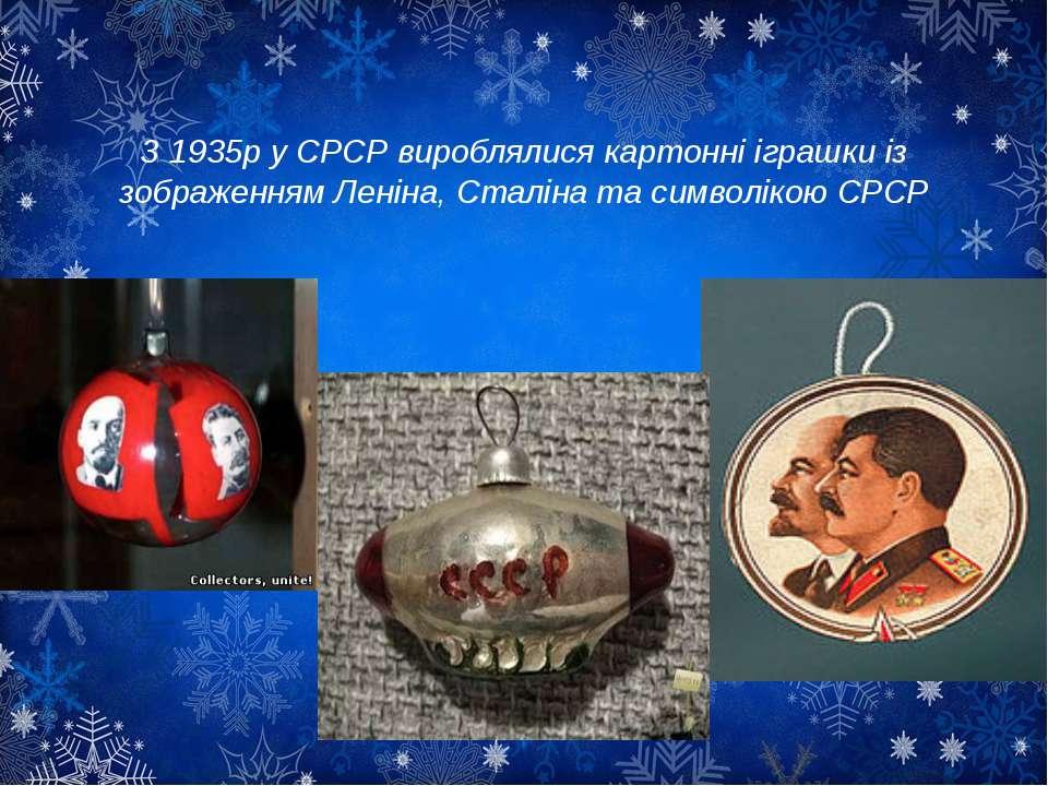 З 1935р у СРСР вироблялися картонні іграшки із зображенням Леніна, Сталіна та...