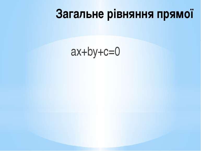 Загальне рівняння прямої ax+by+c=0