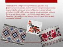 Вишивальними матеріалами були тканини домашнього і фабричного виготовлення. Д...