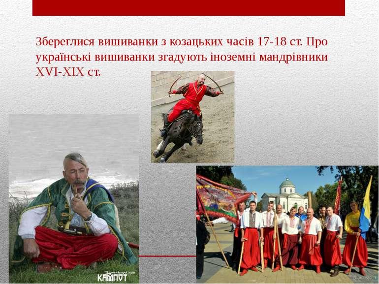 Збереглися вишиванки з козацьких часів 17-18 ст. Про українські вишиванки зга...