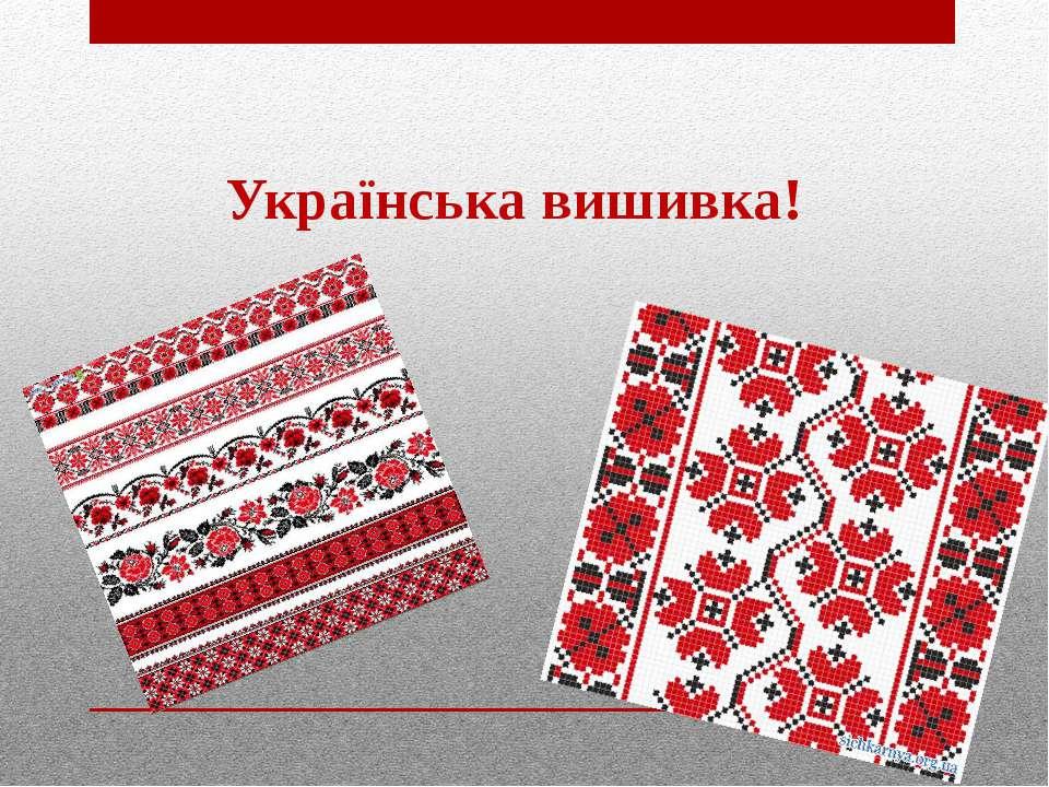 Українська вишивка!