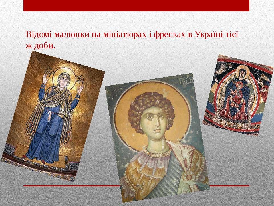Відомі малюнки на мініатюрах і фресках в Україні тієї ж доби.