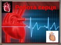 Робота серця