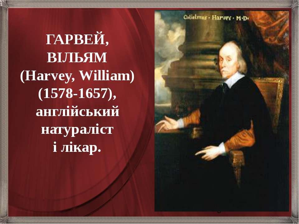 ГАРВЕЙ, ВІЛЬЯМ (Harvey, William) (1578-1657), англійський натураліст і лікар.