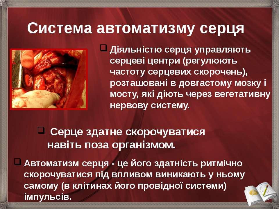 Система автоматизму серця Серце здатне скорочуватися навіть поза організмом. ...