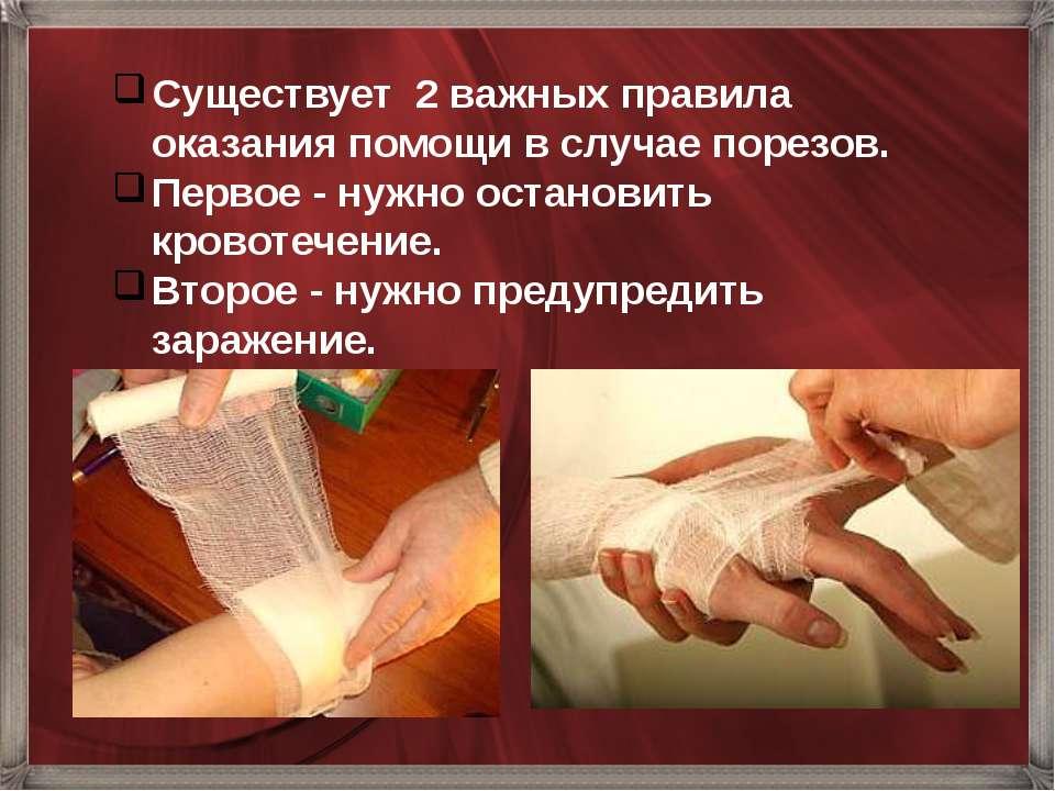 Существует 2 важных правила оказания помощи в случае порезов. Первое - нужно ...