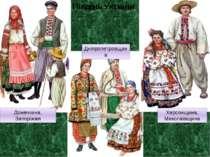 Південь України Донеччина, Запоріжжя Херсонщина, Миколаївщина Дніпропетровщина