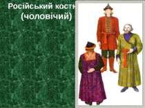 Російський костюм (чоловічий)