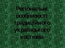 Регіональні особливості традиційного українського костюма