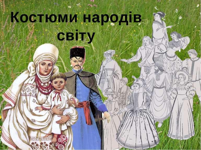 Костюми народів світу - презентація з культури 1e32f584fb405