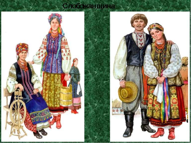 Костюми народів світу - презентація з культури 7d9004b113781