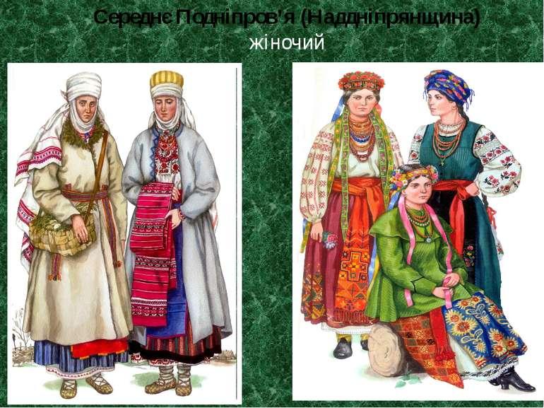 Середнє Подніпров'я (Наддніпрянщина) жіночий