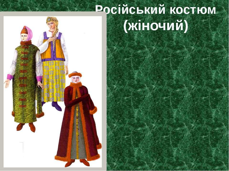 Російський костюм (жіночий)