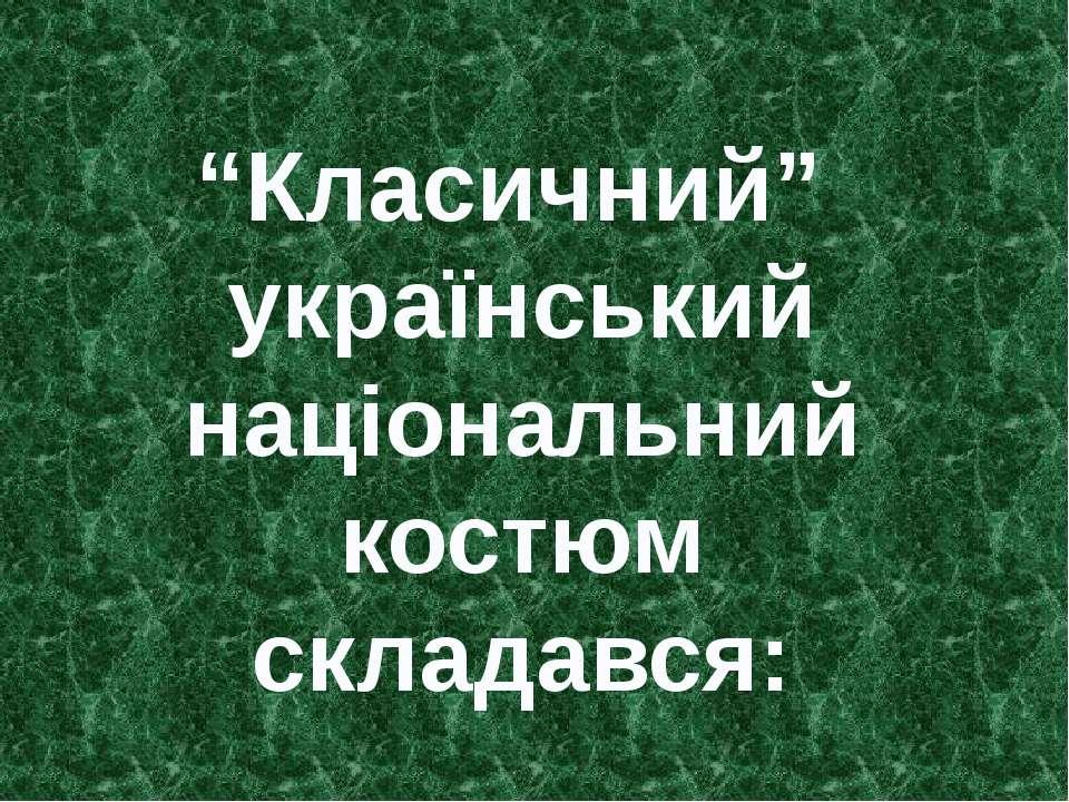 """""""Класичний"""" український національний костюм складався:"""