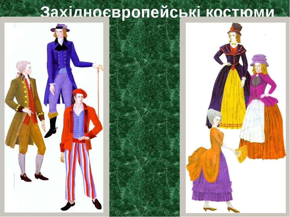Західноєвропейські костюми